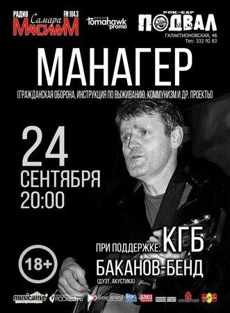 Олег Судаков концерт в Самаре 24 сентября 2017