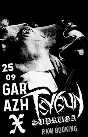 Tsygun концерт в Самаре 25 сентября 2017
