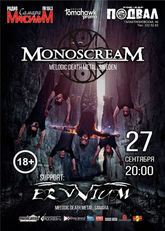Monoscream концерт в Самаре 27 сентября 2017