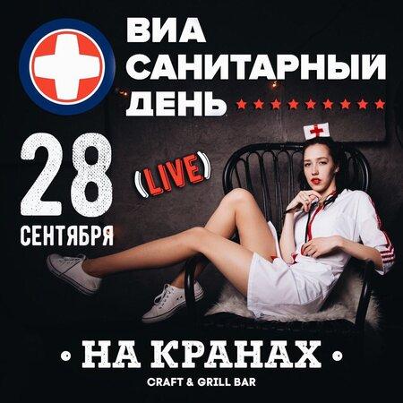 ВИА «Санитарный День» концерт в Самаре 28 сентября 2017