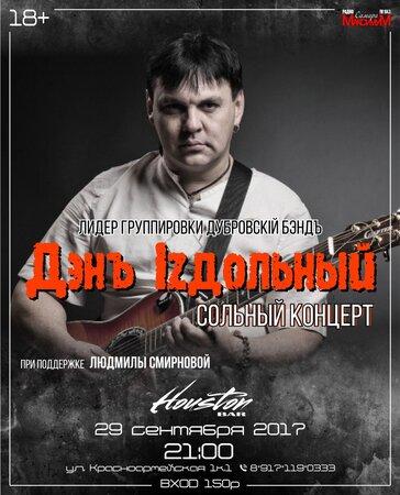Дэн Издольный концерт в Самаре 29 сентября 2017