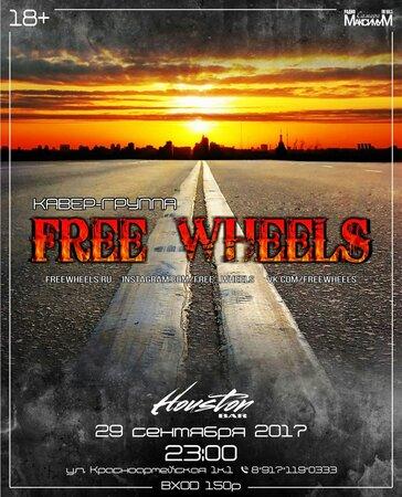 Free Wheels концерт в Самаре 29 сентября 2017