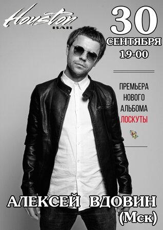 Алексей Вдовин концерт в Самаре 30 сентября 2017