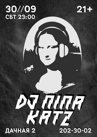 DJ Nina Katz концерт в Самаре 30 сентября 2017