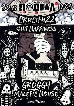 Groggy концерт в Самаре 30 сентября 2017