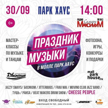 Праздник музыки концерт в Самаре 30 сентября 2017