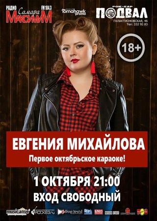1 Роктября концерт в Самаре 1 октября 2017