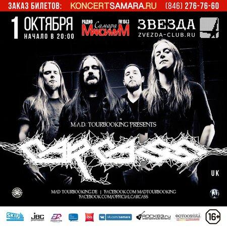 Carcass концерт в Самаре 1 октября 2017