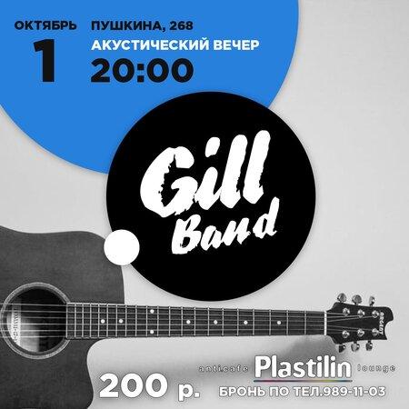 Gill Band концерт в Самаре 1 октября 2017