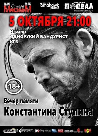Концерт памяти Константина Ступина концерт в Самаре 5 октября 2017