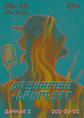 DJ Shaman концерт в Самаре 6 октября 2017
