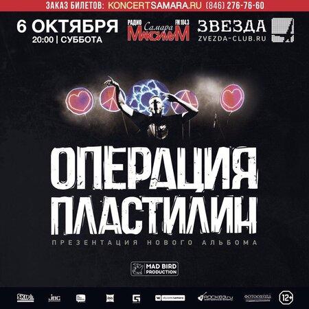 Операция Пластилин концерт в Самаре 6 октября 2018
