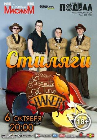 The Shakers концерт в Самаре 6 октября 2017