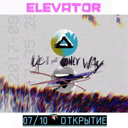 Elevator концерт в Самаре 7 октября 2017