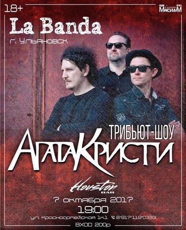 La Banda концерт в Самаре 7 октября 2017