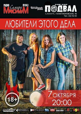 Любители этого дела концерт в Самаре 7 октября 2017
