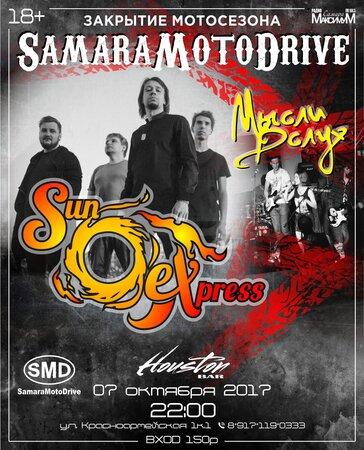 Sun EXpress концерт в Самаре 7 октября 2017