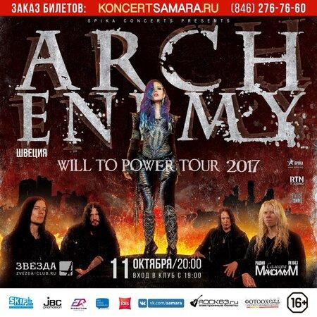 Arch Enemy концерт в Самаре 11 октября 2017