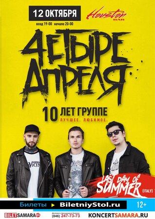 4 Апреля концерт в Самаре 12 октября 2017