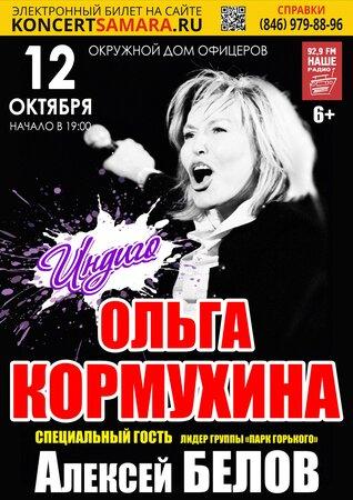Ольга Кормухина концерт в Самаре 12 октября 2017