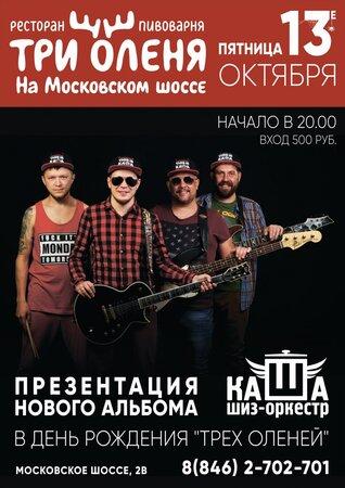 Каша концерт в Самаре 13 октября 2017