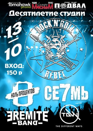 Rock'n'Roll Rebel концерт в Самаре 13 октября 2017