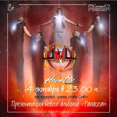 АТМА концерт в Самаре 14 октября 2017