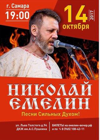 Николай Емелин концерт в Самаре 14 октября 2017