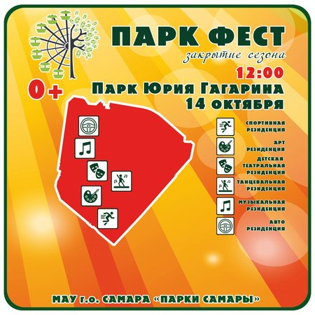 Парк Фест концерт в Самаре 14 октября 2017