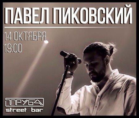 Павел Пиковский концерт в Самаре 14 октября 2017