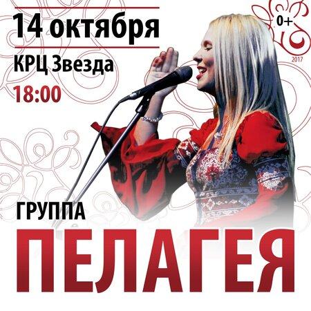 Пелагея концерт в Самаре 14 октября 2017