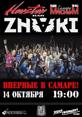 Znaki концерт в Самаре 14 октября 2017