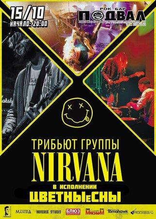 Цветные Сны концерт в Самаре 15 октября 2017