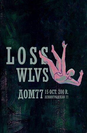 Loss концерт в Самаре 15 октября 2017