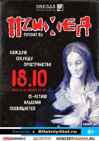 Психея концерт в Самаре 18 октября 2017