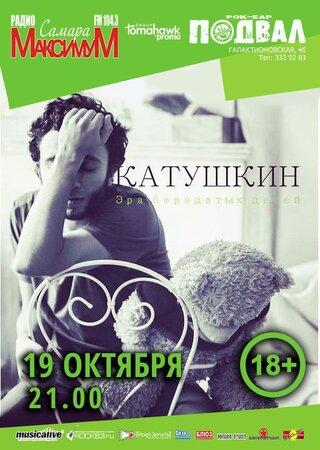 Гуша Катушкин концерт в Самаре 19 октября 2017