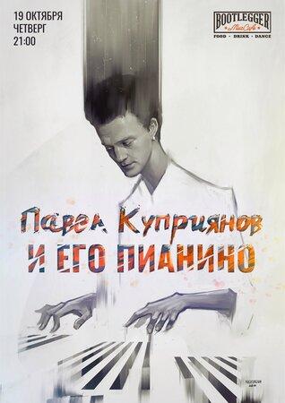 Павел Куприянов концерт в Самаре 19 октября 2017