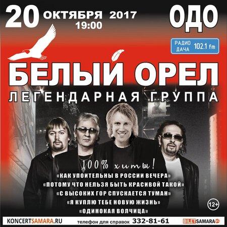 Белый Орел концерт в Самаре 20 октября 2017