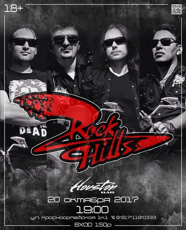 Rock Hills концерт в Самаре 20 октября 2017