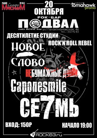 Rock'n'Roll Rebel концерт в Самаре 20 октября 2017