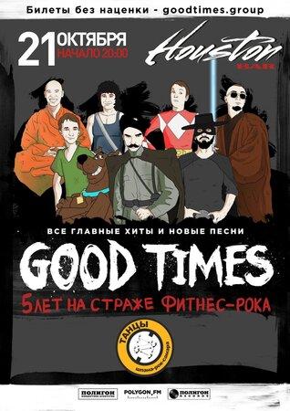 Good Times концерт в Самаре 21 октября 2017