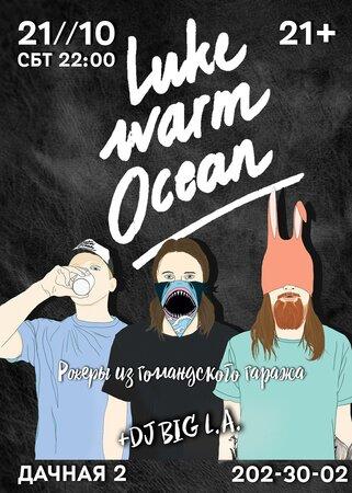 Lukewarm Ocean концерт в Самаре 21 октября 2017