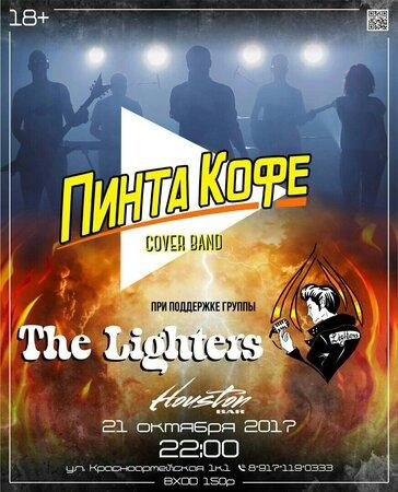 Пинта Кофе концерт в Самаре 21 октября 2017