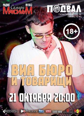 ВИА Бюро концерт в Самаре 21 октября 2017
