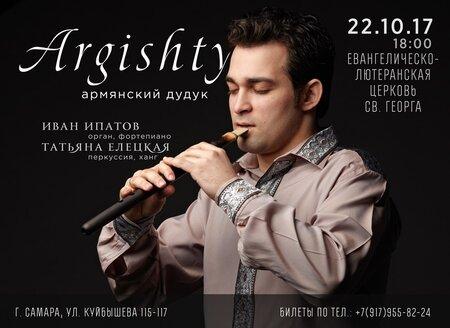 Argishty концерт в Самаре 22 октября 2017