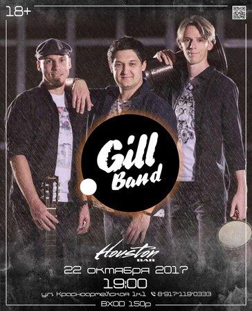 Gill Band концерт в Самаре 22 октября 2017