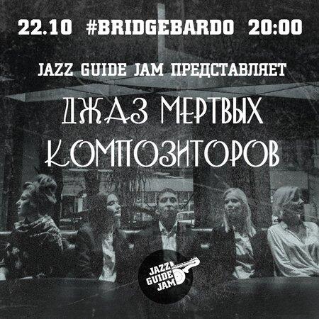 Jazz Guide Jam концерт в Самаре 22 октября 2017