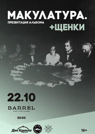 Макулатура, Щенки концерт в Самаре 22 октября 2017