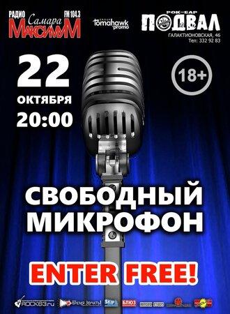 Свободный микрофон концерт в Самаре 22 октября 2017