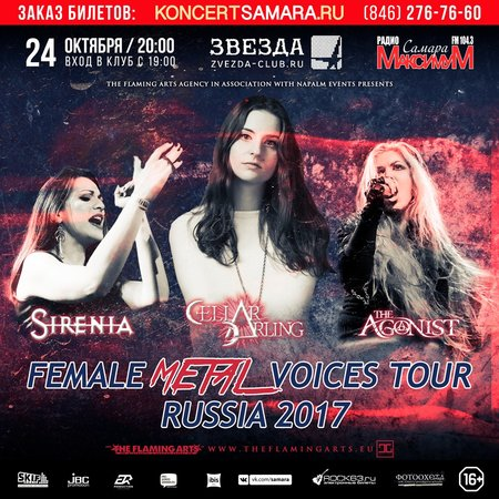 Cellar Darling, Sirenia, The Agonist концерт в Самаре 24 октября 2017